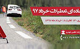 برگزاری امداد جاده ای تعطیلات خرداد ۹۷، توسط اطلس خودرو